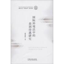 """正版包邮]福州大学""""东南法学""""系列专著:国际环境法中的差别待 价格:43.60"""