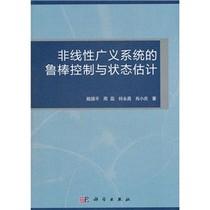 正版包邮☆非线性广义系统的鲁棒控制与状态估计/陆国平,等编 价格:32.50