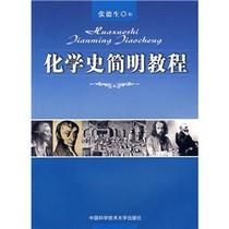 正版包邮☆化学史简明教程/张德生著 价格:16.40
