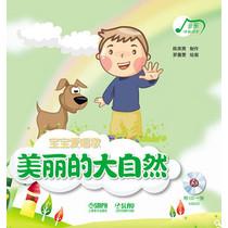 正版包邮]宝宝爱唱歌:美丽的大自然(附CD光盘1张)/亿能文化传 价格:21.90