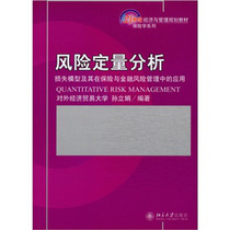【正版包邮】21世纪经济与管理规划教材·保险学系列:风险定量 价格:30.30
