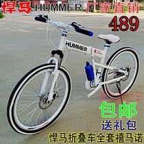 26寸悍马山地自行车/变速单车/可折叠山地车碟刹越野自行车包邮 价格:488.80