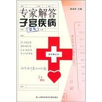 图书 专家解答子宫疾病(妇科) 价格:20.00