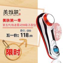 第五代白大夫洁面仪5代美白祛斑痘电子美容仪器家用洗脸机器正品 价格:118.00