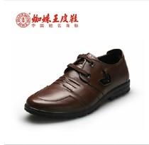 蜘蛛王男鞋正品日常休闲皮鞋2013新款时尚低帮板鞋鞋单鞋特价包邮 价格:248.00