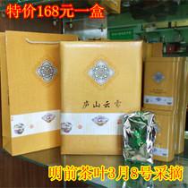 2013新茶 茶叶 绿茶江西特产 九江庐山云雾茶 礼盒装天天特价包邮 价格:168.00
