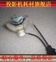 高品质!爱普生EMP-1725/EMP-1730W/EMP-1716/EMP-1723投影机灯泡 价格:199.00