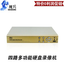 热卖 高清监控录像机4路硬盘录像机 DVR网络远程监控主机监控器 价格:330.00