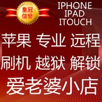 苹果iphone5 4S 3GS 4 ipad 刷机6.13越狱 解锁 升级IOS7降级服务 价格:10.00