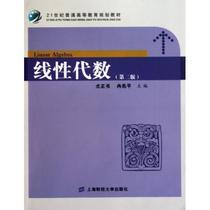 线性代数(第2版21世纪普通高等教育规划 价格:17.00