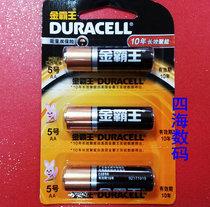 正品 Duracell金霸王碱性5号电池 10年长效聚能 5号电池 价格:1.45