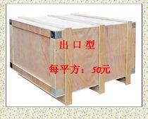特价定做免熏蒸木箱 大型出口木箱子 铲车用木箱 航空运输包装箱 价格:55.00