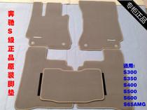 奔驰S级S300/S350/S600/S65/S500原车脚垫/原装脚垫 原厂汽车地毯 价格:770.00
