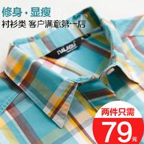 NALADY秋装新款格子衬衫 女装韩版修身英伦长袖纯棉女衬衣包邮 C8 价格:79.00
