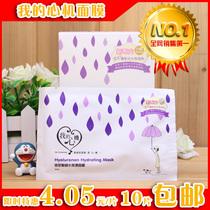 正品台湾我的心机玻尿酸保湿面膜贴晒后修复补水美白面贴膜男女士 价格:4.05