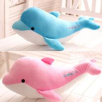 七夕情人节礼物 海豚公仔 毛绒玩具 海豚娃娃 抱枕 靠垫 大号1米 价格:9.50
