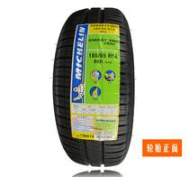 全新正品米其林轮胎 185/65R14 86H XM2花纹 轩逸/骊威/骏逸 价格:550.00