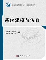 系统建模与仿真/刘思峰/天猫/书藉 价格:17.69