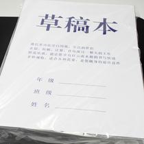 正品 草稿本 草稿纸 文稿纸 空白纸 23张 价格:0.85