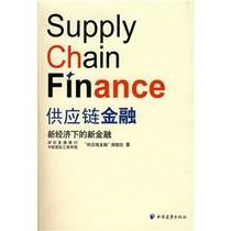 供应链金融:新经济下的新金融 正版书籍/不包邮/深圳发展银行中 价格:38.70