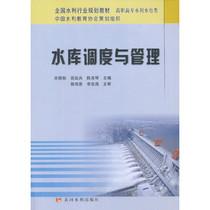 [正版]水库调度与管理(全国水利行业规划教材) 价格:16.50