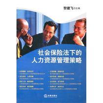 【正版】社会保险法下的人力资源管理策略 价格:70.40