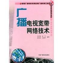 国家广播电视电视总局广播电视工程技术职业教育规则教材:广播 价格:28.50