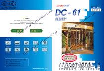 扶桑自动门机组|dream自动门机组|DC-61自动门|FUSO自动门控制器 价格:2980.00