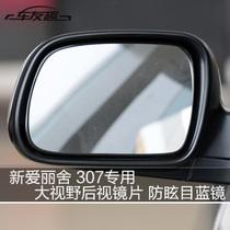 雪铁龙新爱丽舍 富康大视野后视镜片 蓝镜 反光镜 防眩目倒车镜 价格:23.00