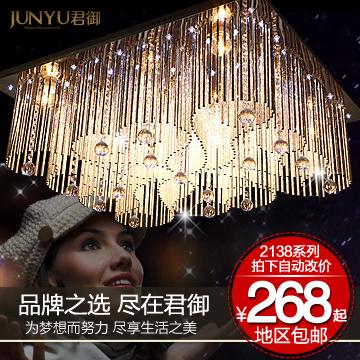 君御客厅灯具现代简约LED水晶灯吸顶灯餐厅灯饰卧室灯书房灯2138 价格:799.00