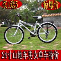 18速24寸山地自行车变速山地车自行车学生自行车男女自行车特价 价格:275.00