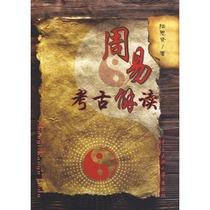 【正版哲学宗教书籍】周易考古解读 价格:39.50