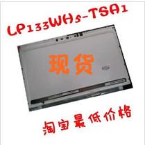 惠普HP XT PRO13 LP133WH5-TSA1 13.3寸 超薄 液晶屏幕  完美屏幕 价格:1195.00