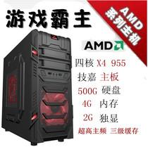 全新高端AMD四核羿龙X4 955高端 DIY兼容机 四核台式游戏电脑主机 价格:1950.00