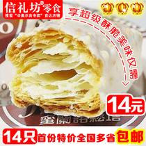 特价疯抢3份免邮 台湾特产零食 蜜兰诺千层酥/宏亚77松塔饼干14只 价格:14.00