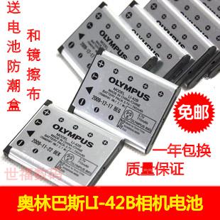 包邮 奥林巴斯LI-42B 40B相机电池u700 u760 u820 FE290 FE-360 价格:22.00