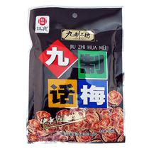 【天猫超市】 佳宝九制话梅 65g/袋 蜜饯 果脯 美味零食小吃 价格:3.20