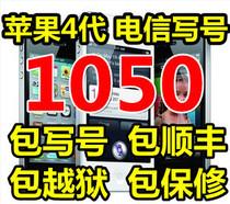 二手原装正品Apple/苹果 iphone 4 代电信CDMA版手机写号烧号 价格:2500.00