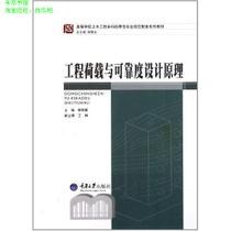 正版书/工程荷载与可靠度设计原理/高等学校土木工程本科指导性 价格:23.60