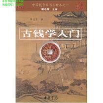 正版书/古钱学入门(乙种本)/陈达农/中国钱币丛书 价格:13.90