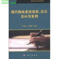 正版书/现代物流系统建模、仿真及应用案例/21世纪高等院校教材 价格:25.20