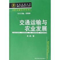 交通运输与农业发展/现代运输经济学丛书/ 价格:14.40