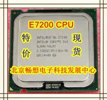 英特尔 酷睿2双核 e7200 散片 cpu 正式版 e7200 cpu 一年包换 价格:125.00