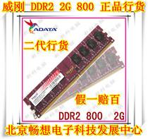 全国联保 威刚 DDR2 2G 800 万紫千红 二代 台式机内存 兼容667 价格:98.00