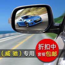 华仕丰田威驰后视镜 新威驰倒车镜 老款威驰大视野防眩目蓝镜 价格:24.50