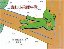青蛙小弟睡午觉 (今天运气怎么这么好》作者宫西达也经典作品绘本 价格:6.00