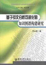 基于引文分析可视化的知识图谱构建研究/情报检索语言与智能信息 价格:23.30