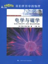 电学与磁学 全场包邮 价格:16.60