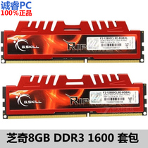 芝奇 8G内存 F3-12800CL9D-8GBXL 4G*2 8GB DDR3 1600 双通道套装 价格:469.00