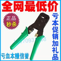 欧宝网线钳子 压线钳+螺丝批+测线仪+电池+工具包 套装 送水晶头 价格:7.79